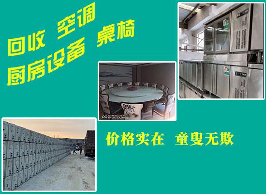 西安饭店设备回收,厨房设备、厨具、空调冰箱冰柜回收